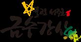 별고을 성주호 금수강산